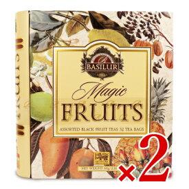 《送料無料》バシラーティー BASILUR TEA マジックフルーツ アソートブック ティーバッグ [ 64g×4種 ] × 8袋 × 2箱
