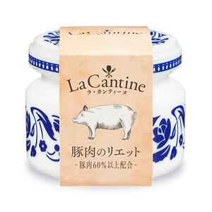 ラ・カンティーヌ LaCantine 豚肉のリエット 50g
