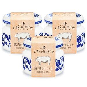 ラ・カンティーヌ LaCantine 豚肉のリエット 50g × 3瓶