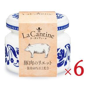 《送料無料》ラ・カンティーヌ LaCantine 豚肉のリエット 50g × 6瓶