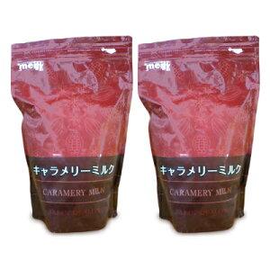 《送料無料》明治 キャラメリーミルク 1kg × 2個《冷蔵手数料無料》