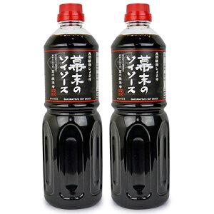 《送料無料》室次 醤油醸造場 日本最古の醤油蔵元 幕末のソイソース 1L × 2本