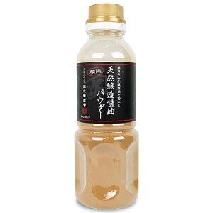 室次 醤油醸造場 日本最古の醤油蔵元 天然醸造醤油パウダー 150g