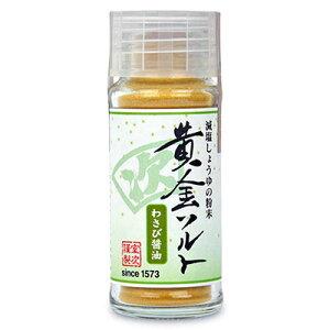 室次 黄金ソルト(わさび醤油)20g 醤油醸造場
