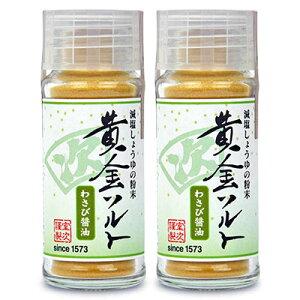 室次 黄金ソルト(わさび醤油)20g × 2本 醤油醸造場
