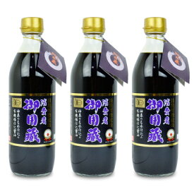 《送料無料》ヤマキ醸造 消費者御用蔵 生醤油 500ml × 3個 国産有機JAS《あす楽》