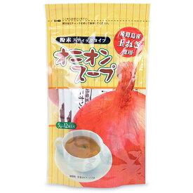 《メール便で送料無料》鳴門千鳥本舗 オニオンスープ (粉末スティックタイプ) 5g×12袋