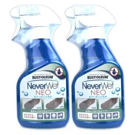 【8/1限定!!最大2,000円OFFクーポン】《送料無料》素数 ネバーウェット ネオ Never Wet Neo Rust-Oleum ラストオリウム 325mL × 2本