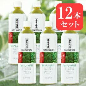《送料無料》サンスター 健康道場 おいしい青汁 900g × 12本セット ペットボトル 【ケース販売】
