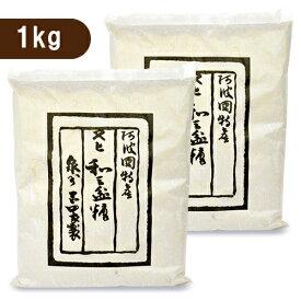 《送料無料》岡田製糖所 阿波和三盆糖 大 1kg × 2袋