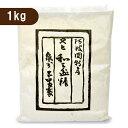 岡田製糖所 阿波和三盆糖 大 1kg 《あす楽》
