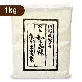 《送料無料》岡田製糖所 阿波和三盆糖 大 1kg