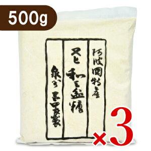 《送料無料》岡田製糖所 阿波和三盆糖 大 500g × 3袋