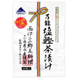 《メール便で送料無料》三角屋水産 万能 塩鰹茶漬け 3g × 10食入