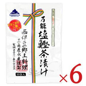 《送料無料》三角屋水産 万能 塩鰹茶漬け [ 3g × 10食入 ] × 6個 《あす楽》