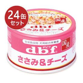 【10/20-25限定!まとめ買いクーポン】《送料無料》 デビフ ささみ&チーズ 85g × 24缶[d.b.f]