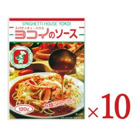 《送料無料》ボルカノ スパゲッティ ハウス ヨコイのソース レトルトパスタソース 120g × 10個 セット ケース販売