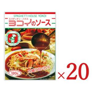 《送料無料》ボルカノ スパゲッティ ハウス ヨコイのソース レトルトパスタソース [120g × 10個] × 2ケース ケース販売