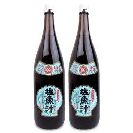 《送料無料》仙葉善治商店 塩魚汁 しょっつる 1800ml × 2本 《あす楽》