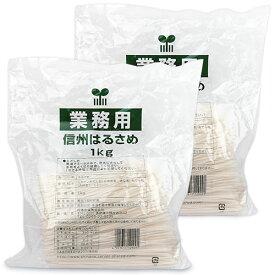 信濃産業 信州はるさめ 業務用 18cm 1kg × 2袋