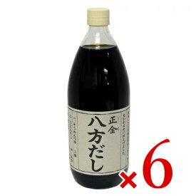 《送料無料》正金醤油 八方だし 1000ml × 6本《あす楽》