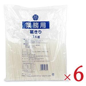 《送料無料》信濃産業 業務用 信濃葛きり 1kg × 6袋