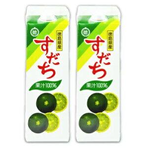 【お買い物マラソン限定!クーポン発行中】JA徳島 すだち果汁100% 1000ml × 2個 紙パック