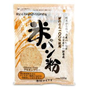 タイナイ 新潟産 米パン粉 120g《あす楽》《メール便選択可》《ポイント消化に!》