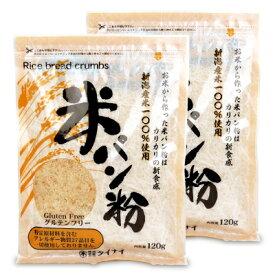 タイナイ 新潟産 米パン粉 120g × 2袋 《あす楽》《メール便選択可》
