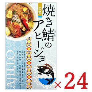 《送料無料》高木商店 焼き鯖のアヒージョ 100g × 24個 セット ケース販売