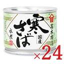 《送料無料》高木商店 寒さば水煮(鯖缶) 190g × 24個 セット ケース販売《あす楽》