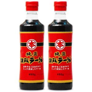 竹本油脂 マルホン 純正胡麻ラー油 450g × 2本 PET