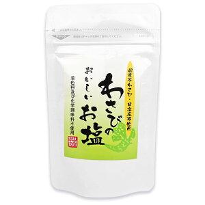 《メール便選択可》田丸屋本店 わさびのおいしいお塩 50g