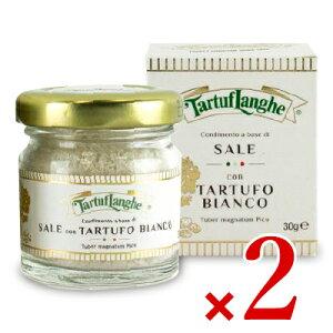 《送料無料》タルトゥフランゲ 白トリュフ塩 30g × 2個