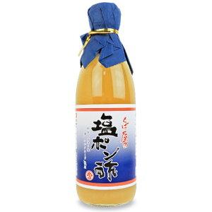 【8/1限定!!最大2,000円OFFクーポン】とば屋酢店 とば屋 塩ポン酢 360ml