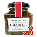 《送料無料》田丸屋本店 静岡県産わさび 食べるオリーブオイル UMAMI OIL ウマミオイル 120g × 3個