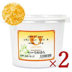《送料無料》うめはら レモンカット 5ミリ A 1kg × 2個