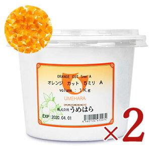 《送料無料》うめはら オレンジカット A 5ミリ 1kg × 2個