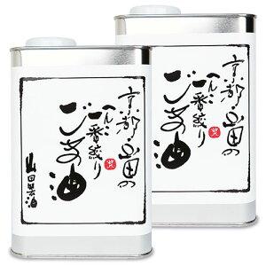 《送料無料》山田製油 京都山田のへんこ 一番絞り ごま油 916g × 2個 セット