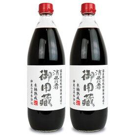 ヤマキ醸造 消費者御用蔵 こいくち醤油 国産特別栽培醤油 蔵造り 1L × 2本