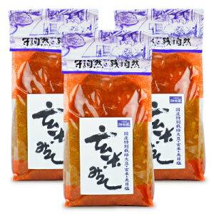 《送料無料》国産特別栽培原料 消費者御用蔵 玄米味噌 1kg × 3個 ヤマキ醸造