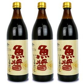 《送料無料》 ヤマト醤油味噌 魚醤 いしるだし 900ml × 3本 《あす楽》