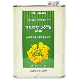 米澤製油 圧搾一番しぼり なたねサラダ油 1400g