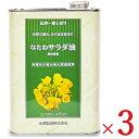《送料無料》米澤製油 圧搾一番しぼり なたねサラダ油 1400g × 3個《あす楽》