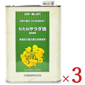 《送料無料》米澤製油 圧搾一番しぼり なたねサラダ油 1400g × 3個