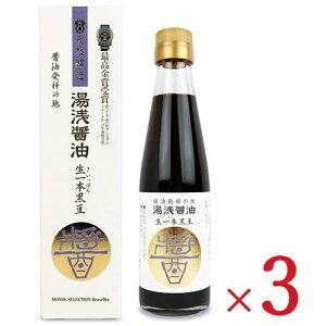 《送料無料》湯浅醤油 生一本 黒豆 丹波黒豆使用 200ml × 3本