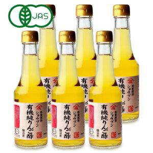 《送料無料》庄分酢 有機純りんご酢 300ml × 6本 有機JAS