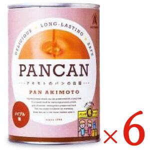 《送料無料》パン・アキモト PANCAN パンの缶詰 メイプル 100g × 6缶