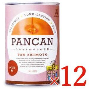 《送料無料》パン・アキモト PANCAN パンの缶詰 メイプル 100g × 12缶《あす楽》