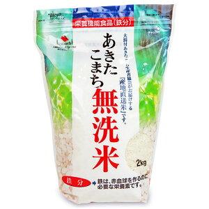 大潟村あきたこまち生産者協会 あきたこまち無洗米 鉄分 2kg 栄養機能食品 (鉄分)